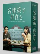 Meikenchiku de Chushoku wo (DVD Box) (Japan Version)