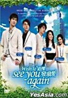 這裡發現愛 (DVD) (完) (中英文字幕) (馬來西亞版)