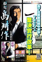 Senior Advisor Shima Kosaku (Vol. 2)
