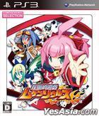 Attouteki Yuugi Mugen Souls (Bargain Edition) (Japan Version)