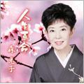 Jinseikakumei (Japan Version)
