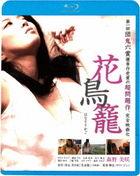 Hanatorikago  (Blu-ray) (Special Priced Edition) (Japan Version)