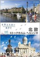 Sekai Fureai Machiaruki - Northern Europe / Stockholm, Helsinki (DVD) (Japan Version)