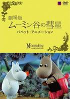 Moomins and the Comet Chase (DVD) (Normal Edition)(Japan Version)