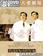 Yi Shih Cing (DVD) (End) (Taiwan Version)