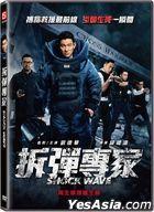 Shock Wave (2017) (DVD) (Taiwan Version)