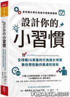 She Ji Ni De Xiao Xi Guan : Shi Dan Fo Da Xue Xing Wei She Ji Shi Yan Shi Jing Yan , Quan Qiu FengIG Bei Hou De Xing Wei She Ji Xue Jia Jiao Ni Guan Xing Dong Zuo Yang Cheng De Ji Shu
