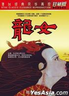 Long Nu (DVD) (China Version)