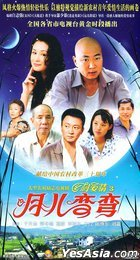 Yue Er Wan Wan (DVD) (End) (China Version)