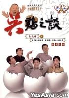 吴鸡之谈 (2CD+DVD)