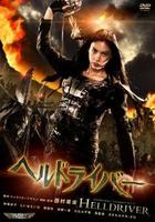 Helldriver (DVD) (English Subtitled) (Japan Version)
