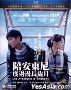 Les Aventures d'Anthony (2015) (Blu-ray) (English Subtitled) (Hong Kong Version)