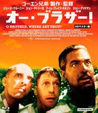 O Brother, Where Art Thou? (Blu-ray) (Special Priced Edition) (Limited Edition) (Japan Version)