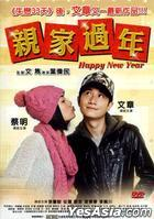 Happy New Year (2012) (DVD) (English Subtitled) (Hong Kong Version)