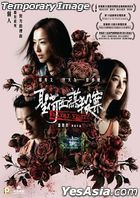Fatal Visit (2020) (Blu-ray) (Hong Kong Version)