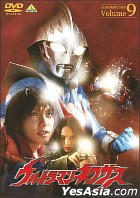 Ultraman Nexus Vol.9 (Japan Version)