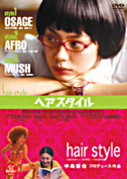 Hairstyle (Japan Version)