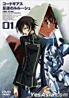 Code Geass - Lelouch of the Rebellion (DVD) (Vol.1) (Japan Version)