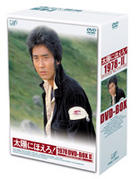 TAIYO NI HOERO! 1978 DVD-BOX 2 (Japan Version)