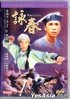 Wing Chun (1994) (DVD) (Hong Kong Version)