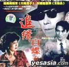 追緝白蝶 (VCD) (2集) (中國版)