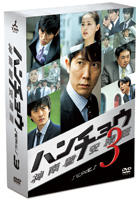 Hancho - Jinnansho Azumi Han (Series 3) DVD Box (DVD) (Japan Version)