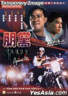 Against All (1990) (Blu-ray) (Hong Kong Version)