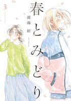 Haru to Midori 3