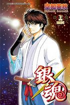 Gintama (Vol.74)