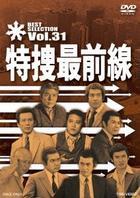 特捜最前線 BEST SELECTION Vol.31