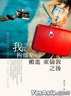 Wo Cong Ju Liu Shi Ban Jin Dong Lun Dun Zhi Hou