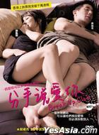 Break Up Club (DVD) (Taiwan Version)