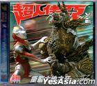 Ultraman Gaia (VCD) (Ep.38) (Hong Kong Version)