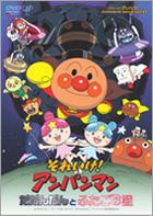 Soreike! Anpanman - Theatrical Edition : Dadandan to Futago no Hoshi (DVD) (Normal Edition) (Japan Version)