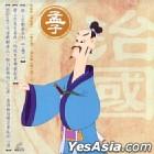 Meng Zi (Vol.5-6) (Hong Kong Version)