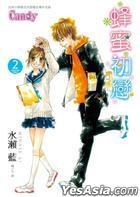 Hachimitsu ni Hatsukoi (Vol. 2)