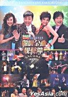 粵調金曲靚聲陣 Encore 演唱會 Live Karaoke (DVD)