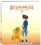 Digimon Adventure: Last Evolution Kizuna (2020) (Blu-ray) (Deluxe Edition) (Taiwan Version)