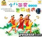 Shao Er Huo Tiang Wu Dao Jing Xuan Huan Le Tong Nian (VCD) (China Version)