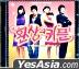 Fantastic Couple OST (MBC TV Series)