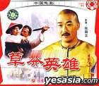Cao Mang Ying Xiong (VCD) (China Version)