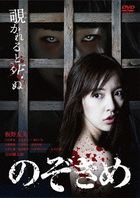 The Stare (DVD) (Japan Version)
