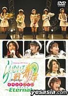 Lime-iro Senkitan Event DVD - Eternal (DVD) (Japan Version)