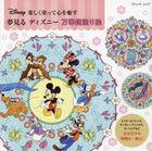 Tanoshiku Nutte Kokoro wo Iyasu Yumemiru Disney Mangekyou Nurie (Coloring Book)