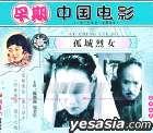 Gu Cheng Lie Nu (VCD) (China Version)