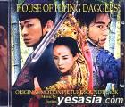House Of Flying Daggers OST(Korean Version)
