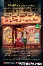 The Suicide Shop (2012) (DVD) (Hong Kong Version)