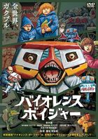 Violence Voyager (DVD) (Japan Version)