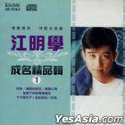 Cheng Ming Jing Pin Ji 1 (Malaysia Version)