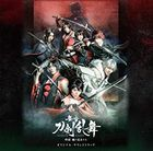 Stage Play 'Touken Ranbu' Iden Oboro no Shishi Tachi Original Soundtrack(Japan Version)